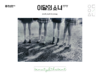 Yyxy Beauty & The Beat Leg Teaser