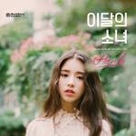 HeeJin debut photo 3.png