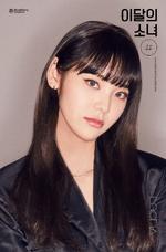 Hash Promotional Poster JinSoul 2
