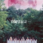LOONA + + limited b cover art