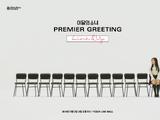 LOONA Premier Greeting: Line & Up