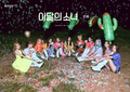 12-00 Promotional Poster LOONA 4