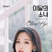 Olivia Hye debut photo 5.png