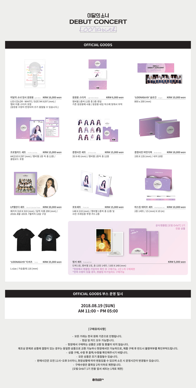 LOONAbirth Merchandise.png