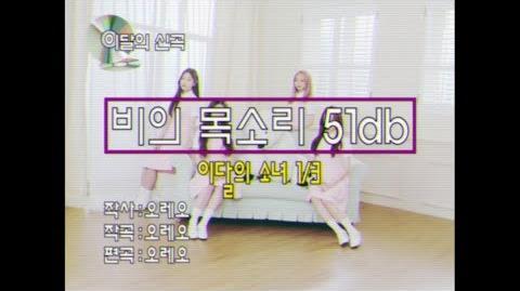 "MV_이달의_소녀_1_3_(LOONA_1_3)_""비의_목소리_51db(Rain_51db)"""