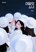 12-00 Promotional Poster Olivia Hye 2