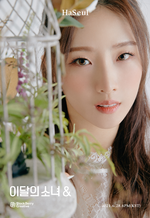 & Promotional Picture HaSeul 4
