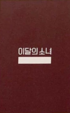 Yves Attendance Card.png