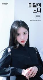 XX Promotional Poster HeeJin