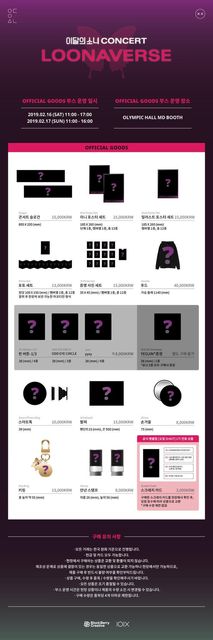 LOONAVERSE Concert Merchandise Hidden version.png