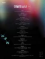LOONA X X Tracklist