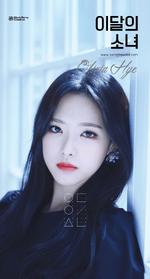 Olivia Hye debut photo 2