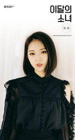 XX Promotional Poster HaSeul
