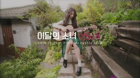 """이달의_소녀_희진_(LOONA_HeeJin)_""""ViViD_(100%_Real_Live)"""""""