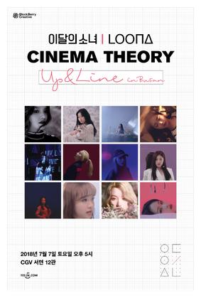 Cinema Theory Busan Poster.png
