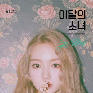 GoWon debut photo 2.png