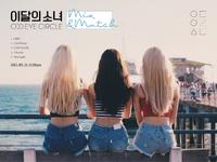 ODD EYE CIRCLE Mix and Match tracklist teaser