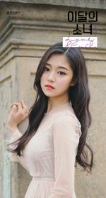 LOONA 1-3 Love and Evil HyunJin