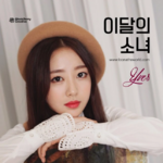 Yves debut photo 6.png