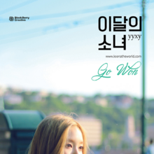 Yyxy Beauty & The Beat Go Won 2.png