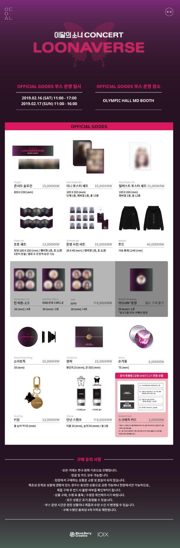 LOONAVERSE Concert Merchandise.png