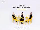 LOONA Premier Greeting: Meet & Up