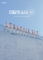 12-00 Promotional Poster LOONA 2