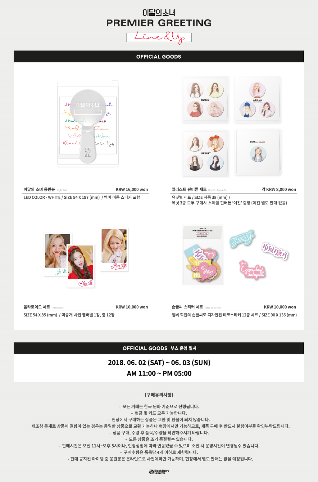 Line & Up Merchandise.png