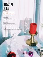Chuu single track list