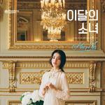 HeeJin debut photo 2.png
