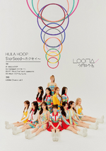 HULA HOOP - StarSeed Promotional Picture LOONA 3