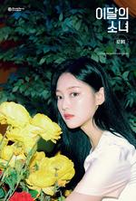 12-00 (Star) Promotional Poster HyunJin 2