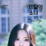Yyxy Beauty & The Beat Olivia Hye.png