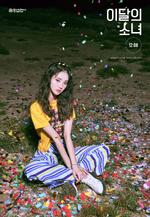 12-00 Promotional Poster JinSoul 3