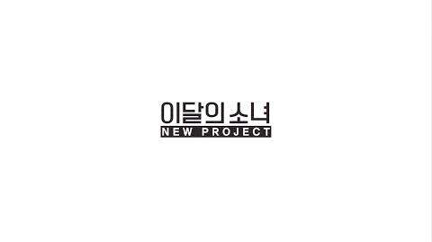 "Teaser 이달의 소녀 1 3 (LOONA 1 3) ""New Project"""