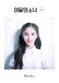 ++ Promotional Picture HeeJin