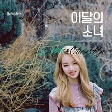 Olivia Hye single with Go Won 2.png