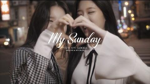 """Teaser_이달의_소녀_희진&현진_(LOONA_HeeJin&HyunJin)_""""My_Sunday"""""""