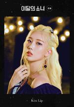 12-00 Promotional Poster Kim Lip