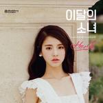 HeeJin debut photo 4.png