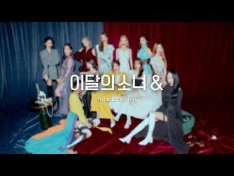 "-Preview- 이달의 소녀 (LOONA) Mini Album ""&"""