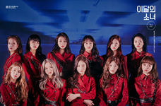 Hash Promotional Poster LOONA 1