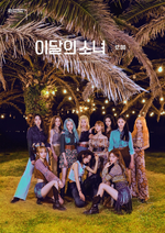 12-00 Promotional Poster LOONA