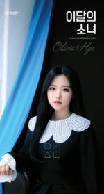 Olivia Hye debut photo 4