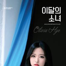 Olivia Hye debut photo 4.png