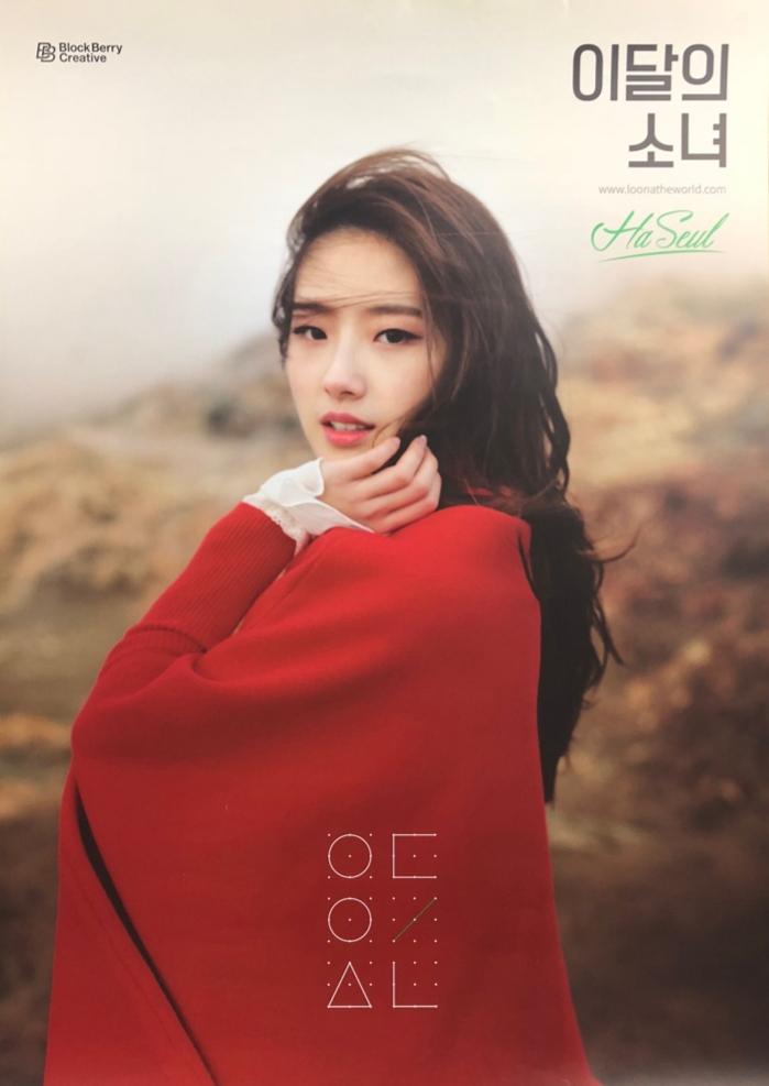 HaSeul single Poster 1.jpg
