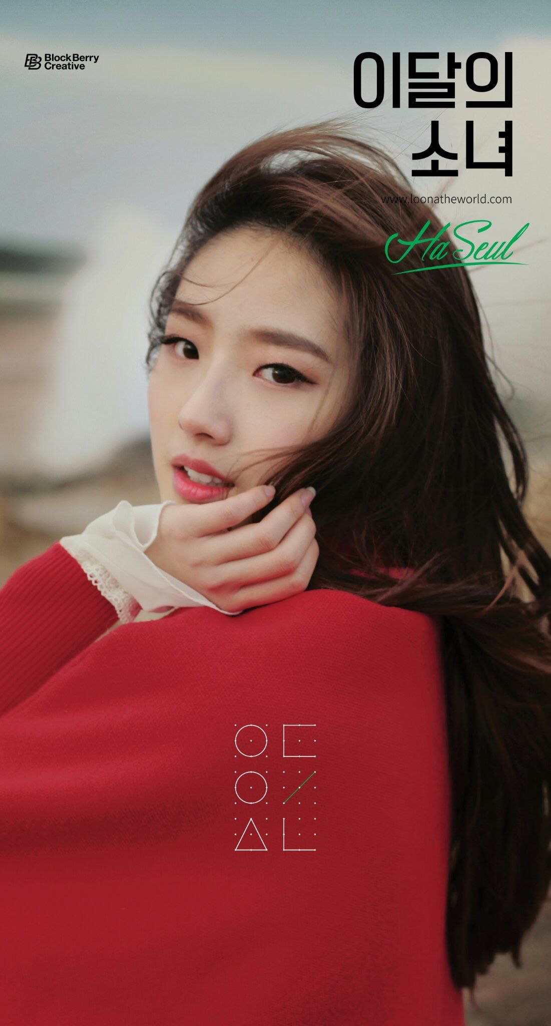 HaSeul debut photo 3.PNG