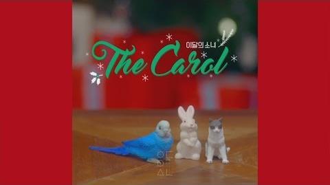 """Teaser_이달의_소녀_희진,_현진,_하슬_(LOONA_HeeJin,_HyunJin,_HaSeul)_""""The_Carol"""""""