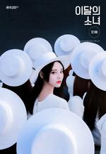 12-00 Promotional Poster JinSoul 2