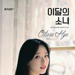 Olivia Hye debut photo 3.png